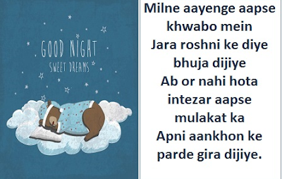 good night shayari for friends in english