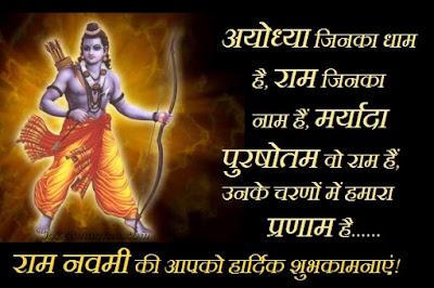 Ram Navami wallpapers