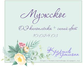 http://kreativartshopp.blogspot.ru/2018/02/43.html
