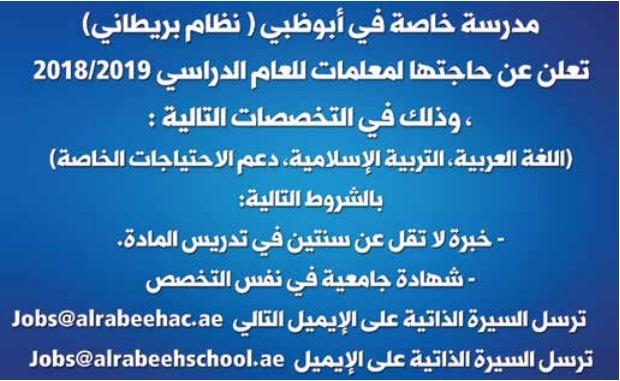 اعلان وظائف للعمل بمدرسة خاصة فى ابوظبى للعام الدراسى 2018/2019