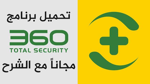 مكافح الفيروسات 360 Total Security النسخة المجانية مدى الحياة