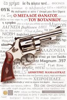 http://www.greekbooks.gr/books/logotehnia/o-megalos-thanatos-tou-votanikou.product