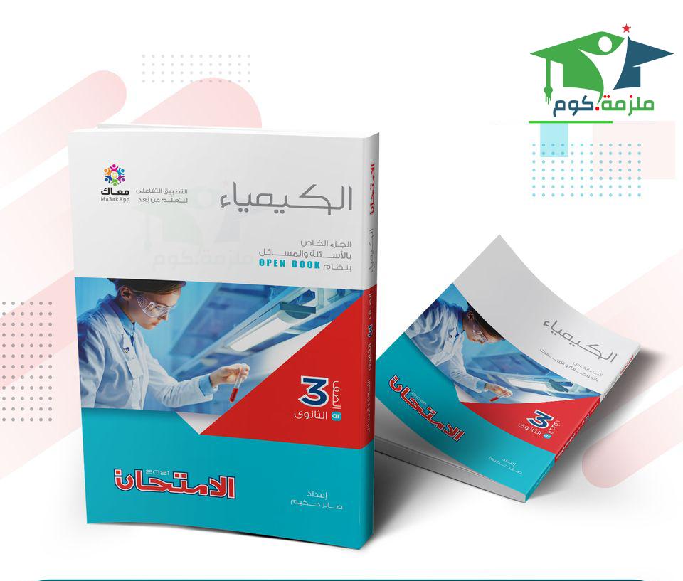 كتاب الامتحان فى الكيمياء PDF للصف الثالث الثانوي 2020-2021 - النظام الجديد