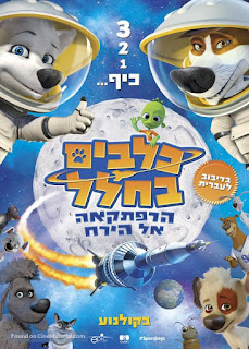 Space Dogs Adventure to the Moon 2016 movie Poster