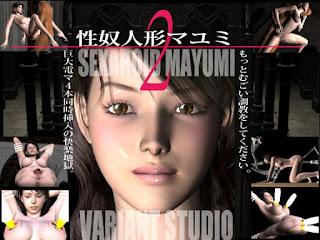 性奴人形マユミ