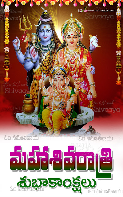 telugu greetings, happy sivaraatri images, best sivaraatri wallpapers design images