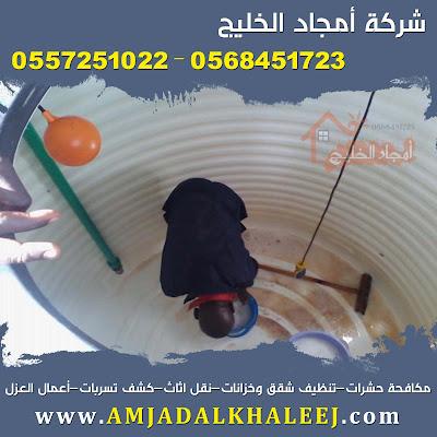 شركة غسيل خزانات المياه بالمدينة المنورة 0568451723