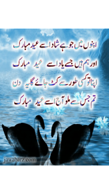 Apno Mei Jo Hai Shaad Usy Eid Mubarak - Eid Mubarak Urdu romantic Poetry - Eid Urdu Poetry Images For Facebook - Urdu Poetry World,eid love poetry pics,eid love poetry sms,eid love poetry images,eid love poetry in english,eid poetry mp3,eid poetry sms,eid poetry mohsin naqvi,eid poetry messages,eid poetry mp3 download,eid poetry mirza ghalib,eid poetry maa,eid sms urdu poetry,eid poetry mubarak,eid mubarak poetry images,eid poetry new,eid poetry new 2016,eid poetry new 2017,eid poetry new pics,eid nice poetry,eid night poetry
