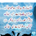 Apno Mei Jo Hai Shaad Usy Eid Mubarak - Eid Mubarak Urdu romantic Poetry - Eid Urdu Poetry Images For Facebook - Urdu Poetry World