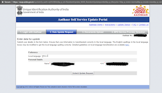 Update_Aadhar_Card_online