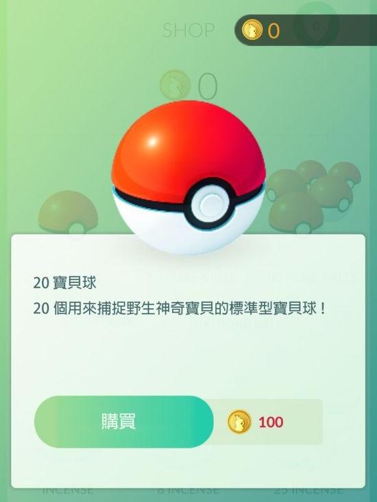 Pokemon Go 攻略香港臺灣圖鑑玩法/Pokemon Go Guides and Tricks: Pokemon GO 商店道具中文翻譯