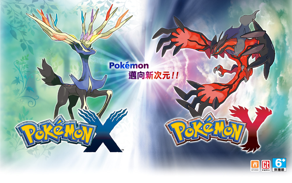 pokemon xy 3ds 中文 版 下載