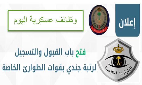 ابشر للتوظيف تعلن تقديم وظائف قوات الطوارئ الخاصة 1441 برتبة جندي وظائف عسكريه اليوم