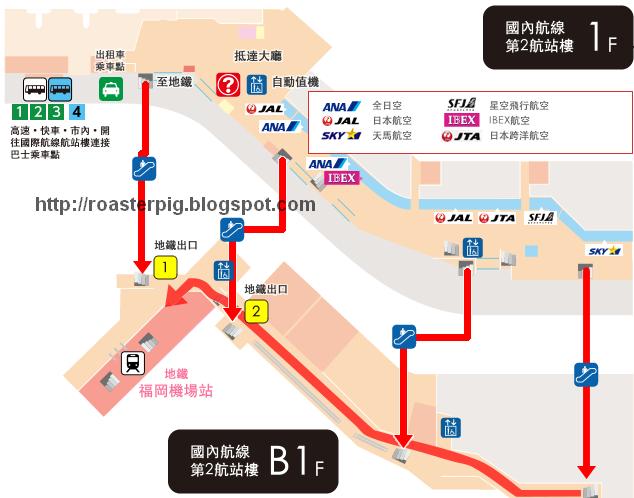 福岡地鐵 福岡機場站地圖 - 花小錢去旅行