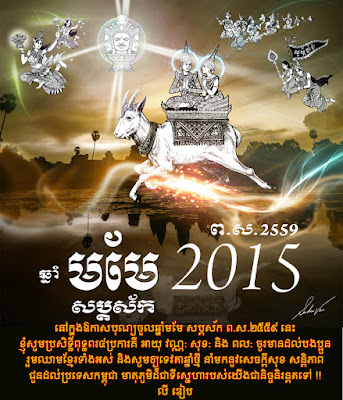 http://kimedia.blogspot.com/2015/04/best-wishes-for-new-year-2559.html
