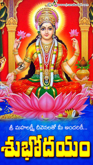subhodayam images in telugu,good morning greetings in telugu, goddess lakshmi devi images with good morning quotes in telugu
