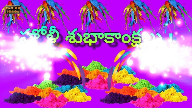 Happy Holi Images in Telugu