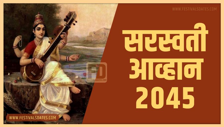 2045 सरस्वती आव्हान पूजा तारीख व समय भारतीय समय अनुसार
