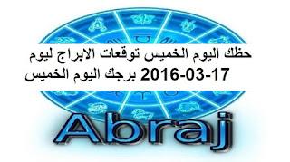 حظك اليوم الخميس توقعات الابراج ليوم 17-03-2016 برجك اليوم الخميس