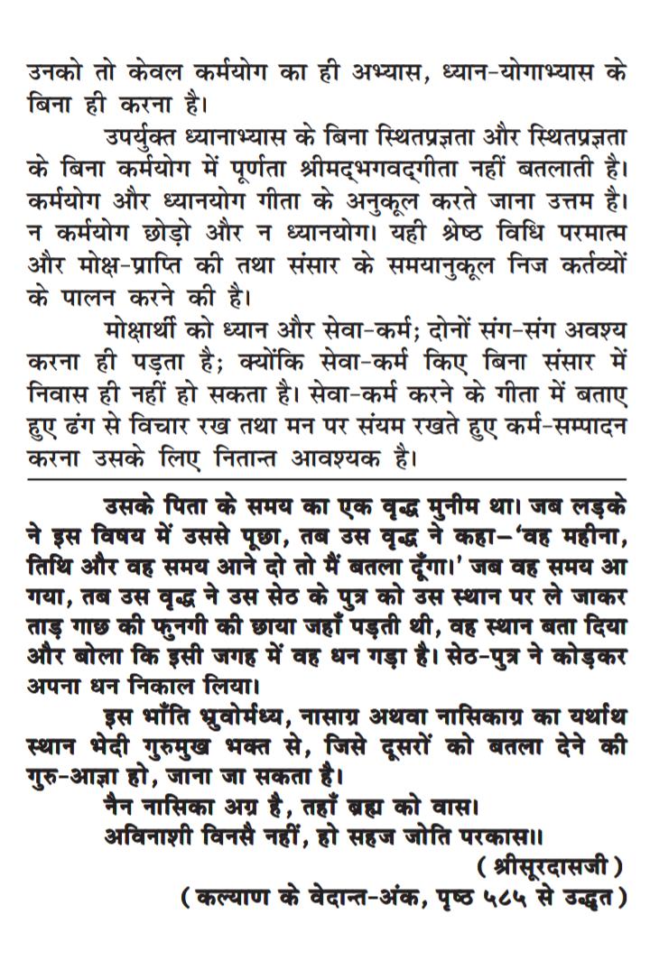 गीता अध्याय 6 चित्र 8