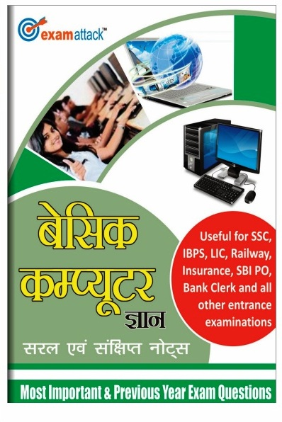 Computer Awareness E-Book in Hindi PDF Download