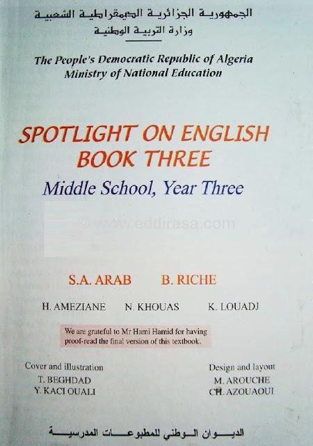كتاب اللغة الإنجليزية السنة الثالثة متوسط الجيل الثاني