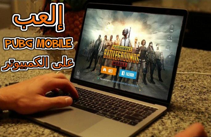 تحميل و تشغيل لعبة Pubg Mobile مجانا للكمبيوتر نسخة رسمية من الشركة الم نتجة