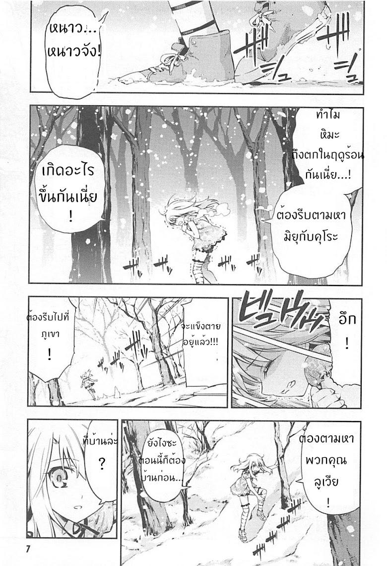 Fate/Kaleid Liner Prisma Illya Drei! - หน้า 4