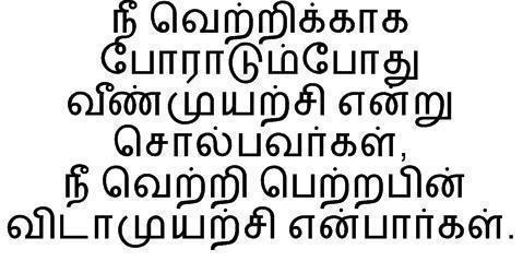 Golden Quotes: வீண் முயற்சி Vs. விடா முயற்சி = வெற்றி