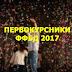 Первокурсники ФФБД 2017