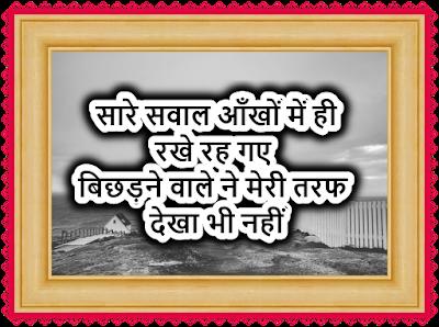 सारे सवाल आँखों में ही रखे रह गए sad sahyri in hindi