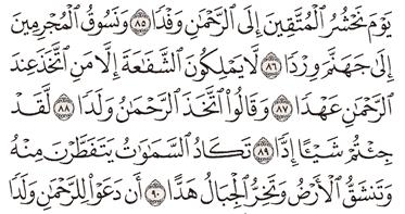 Tafsir Surat Maryam Ayat 86, 87, 88, 89, 90