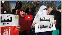فيديو : المعارضة في السعودية تؤكد استمرار الحراك في السعودية حتى اسقاط نظام ال سعود
