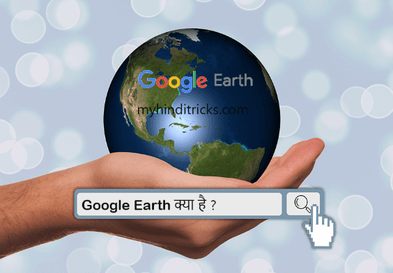 google-earth-kya-hai
