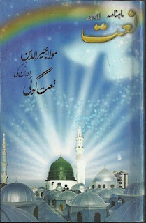 Maulana Khair Uddin Naat No by Raja Rasheed Mahmood مولانا خیر الدین کی نعت گوئی