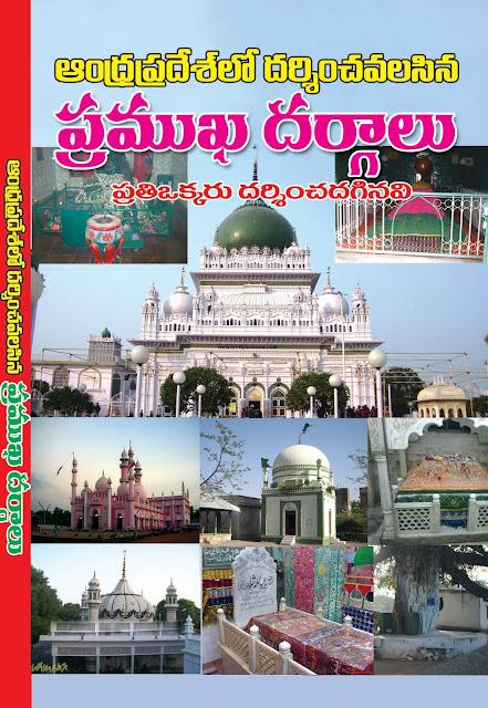 ఆంధ్రప్రదేశ్ లోని దర్శించవలసిన ప్రముఖ దర్గాలు    Andhrapradesh loni darsinchavalasina Pramuku Dargalu | GRANTHANIDHI | MOHANPUBLICATIONS | bhaktipustakalu