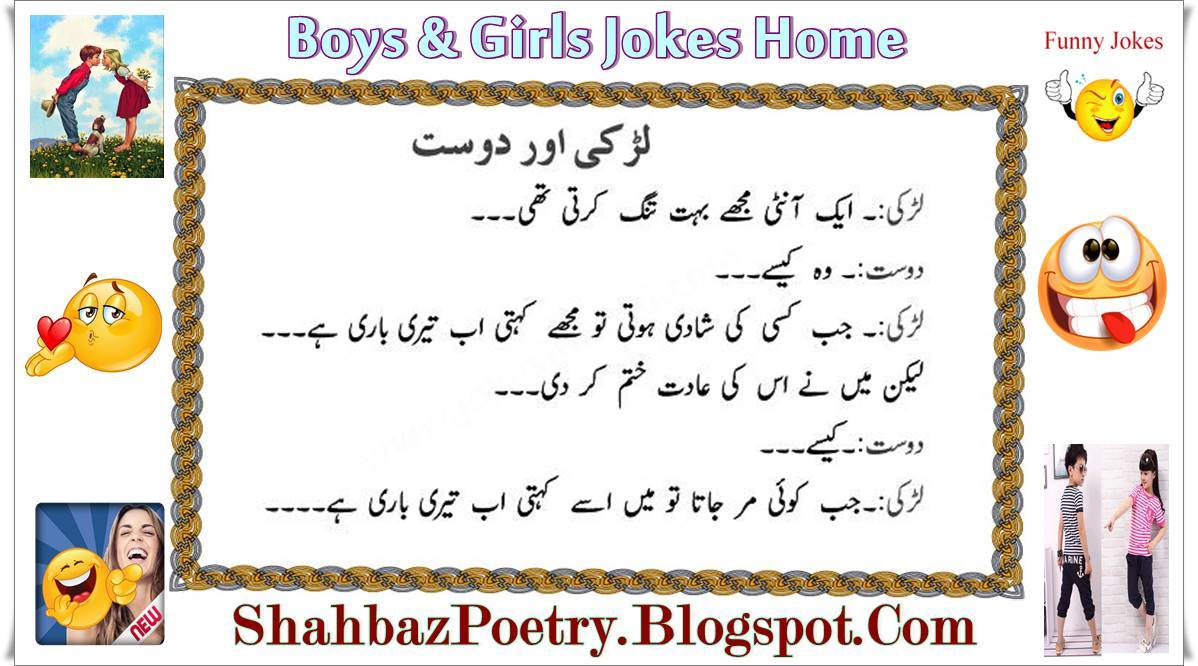 Funny Pics Jokes In Urdu Impremedia Net