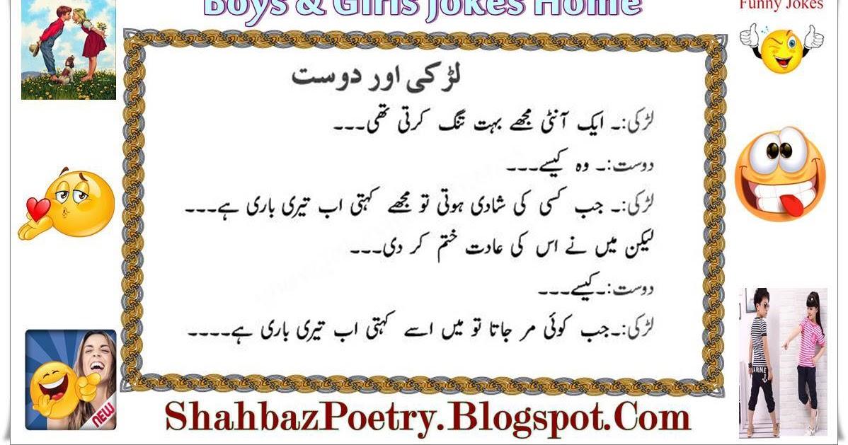All About Fun Place: Shararti Larki Funny Jokes 2017 Urdu/Hindi