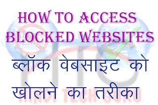 how do access blocked websites