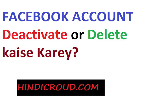 FACEBOOK ACCOUNT DELETE KAISE KAREY