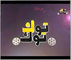 تردد قناة توكتوك سينما