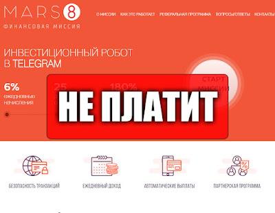 Скриншоты выплат с хайпа mars8.net