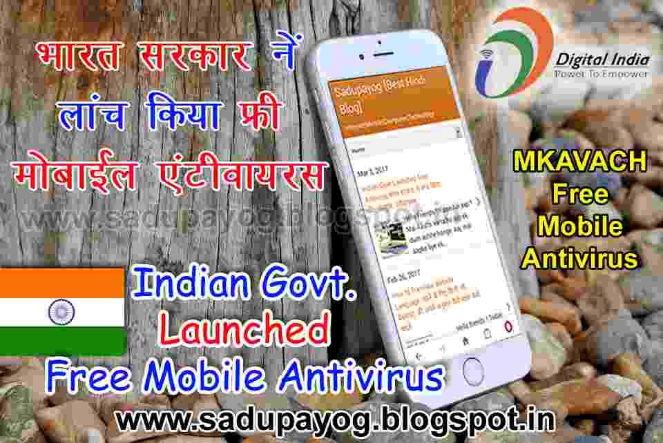 antivirus government of india