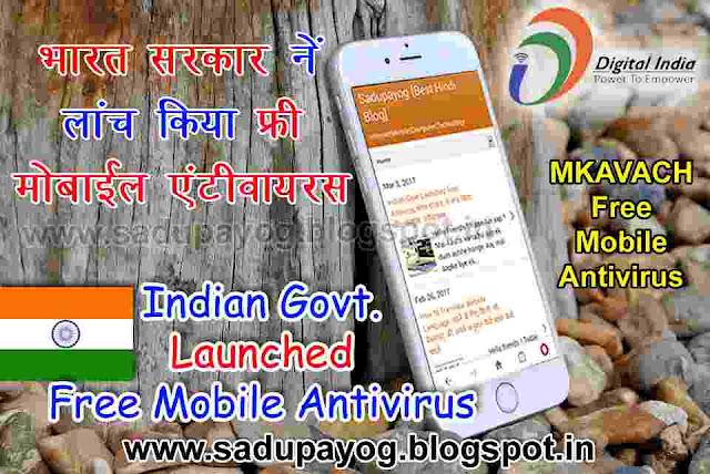 Free Mobile Antivirus launched by Indian Govt. भारत सरकार नें लांच किया फ्री मोबाइल एंटीवायरस