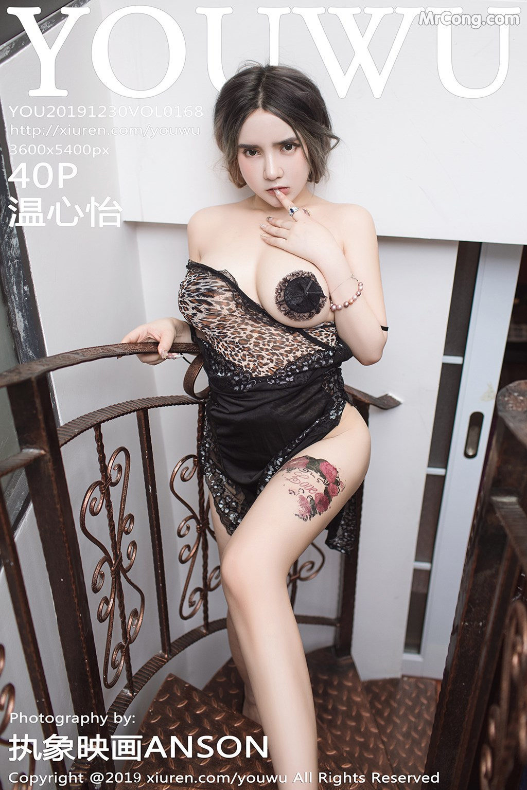 YouWu Vol.168: Wen Xinyi (温心怡) (41 ảnh)