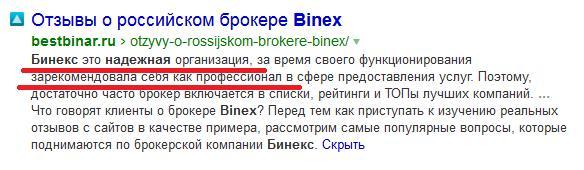 Информация о Binex в поиске