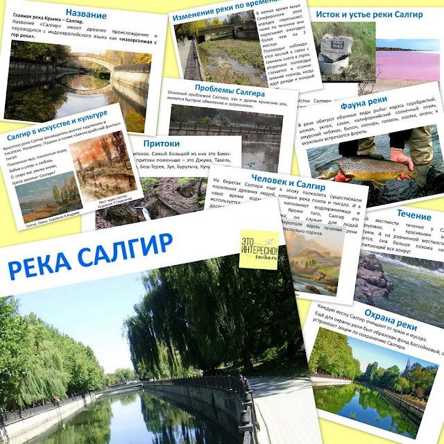"""Электронная презентация """"Салгир""""  - скачать"""