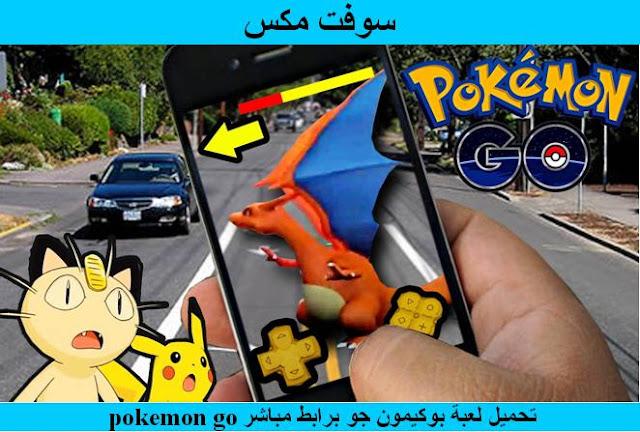 تحميل لعبة بوكيمون جو مجانا للاندرويد والايفون برابط مباشر download pokemon go free