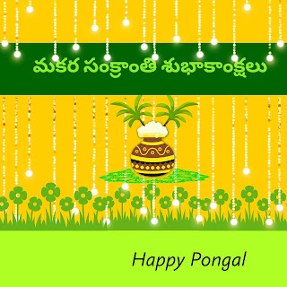 Makara Sankranti wishes in Telugu Greetings image.jpg