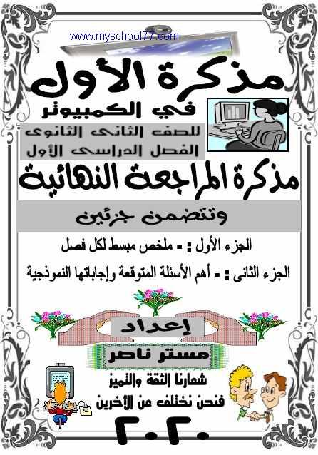 مذكرة الحاسب الألى للصف الثانى الثانوى ترم أول 2020 مستر ناصر عبد التواب